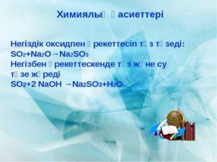 Химиялық қасиеттері Негіздік оксидпен әрекеттесіп тұз түзеді: SO2+Na2O→Na2SO3