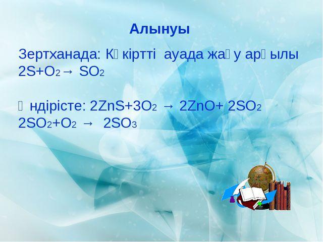 Алынуы Зертханада: Күкіртті ауада жағу арқылы 2S+O2→ SO2 Өндірісте: 2ZnS+3O2...