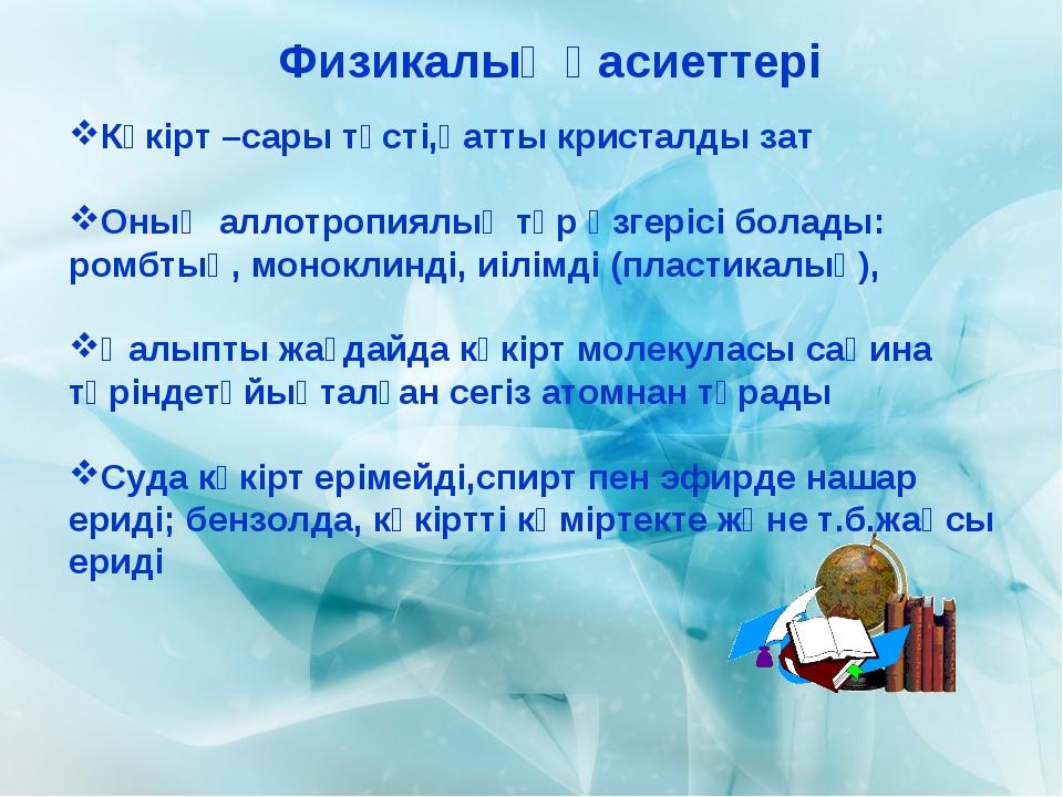 Физикалық қасиеттері Күкірт –сары түсті,қатты кристалды зат Оның аллотропиялы...