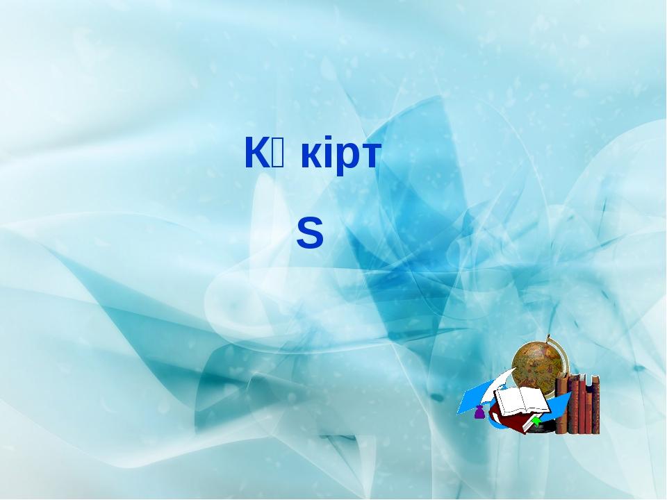 Күкірт S