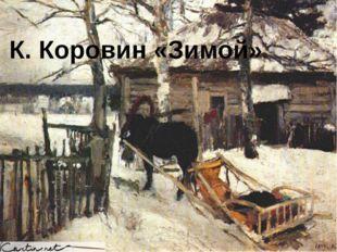 К. Коровин «Зимой»»