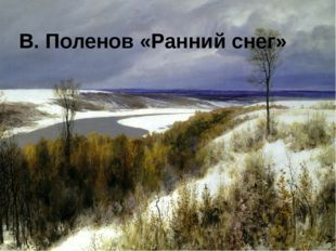 В. Поленов «Ранний снег»