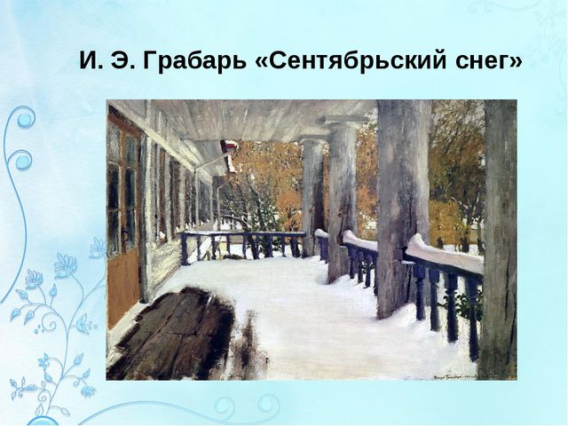 И. Грабарь «Сентябрьский снег»