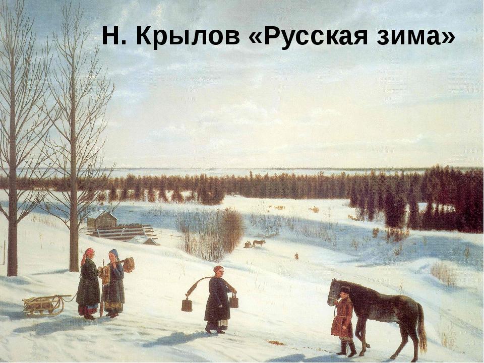 Н. Крылов «Русская зима»