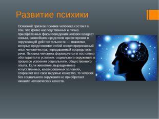 Развитие психики Основной признак психики человека состоит в том, что кроме н