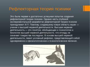 Рефлекторная теория психики Это была первая и достаточно успешная попытка соз