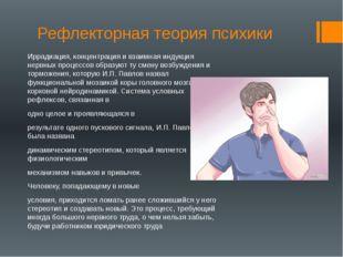 Рефлекторная теория психики Иррадиация, концентрация и взаимная индукция нерв