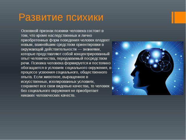 Развитие психики Основной признак психики человека состоит в том, что кроме н...