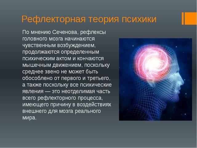 Рефлекторная теория психики По мнению Сеченова, рефлексы головного мозга начи...