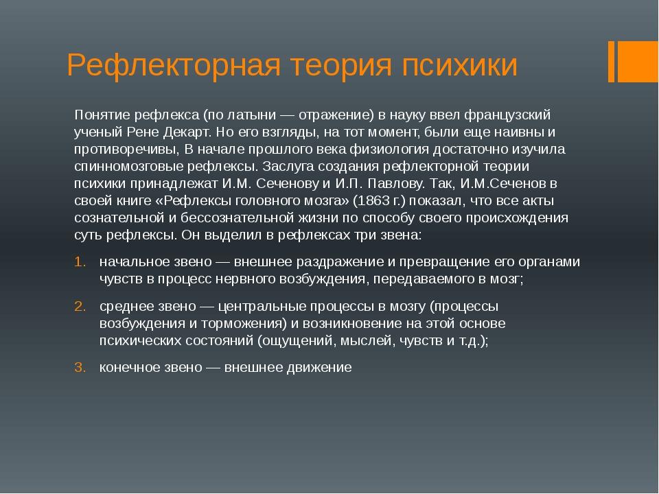 Рефлекторная теория психики Понятие рефлекса (по латыни — отражение) в науку...