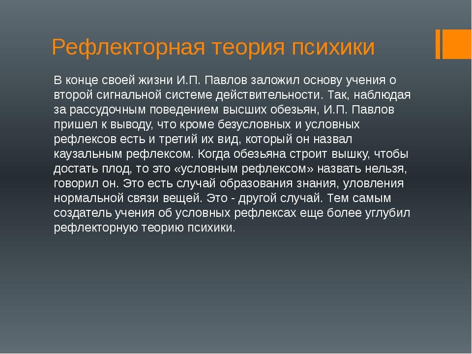Рефлекторная теория психики В конце своей жизни И.П. Павлов заложил основу уч...