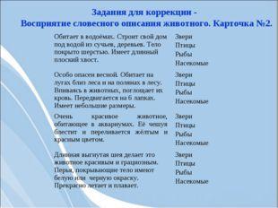 Задания для коррекции - Восприятие словесного описания животного. Карточка №2