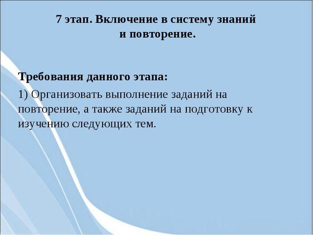7 этап. Включение в систему знаний и повторение. Требования данного этапа: 1)...