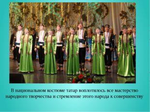 В национальном костюме татар воплотилось все мастерство народного творчества