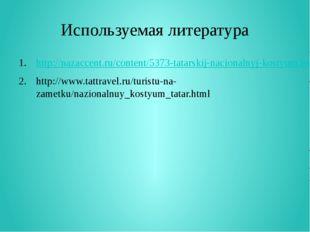 Используемая литература http://nazaccent.ru/content/5373-tatarskij-nacionalny
