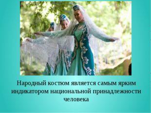 Народный костюмявляется самым ярким индикатором национальной принадлежности