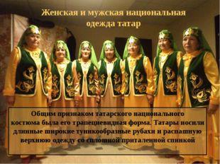 Женская и мужская национальная одежда татар Общим признакомтатарского национ