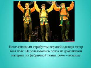 Неотъемлемым атрибутом верхней одежды татар был пояс. Использовались пояса из