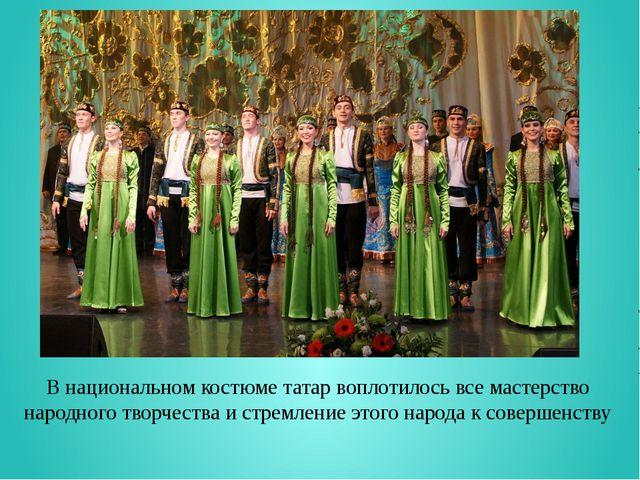 В национальном костюме татар воплотилось все мастерство народного творчества...