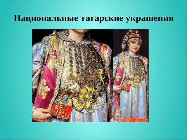 Национальные татарские украшения