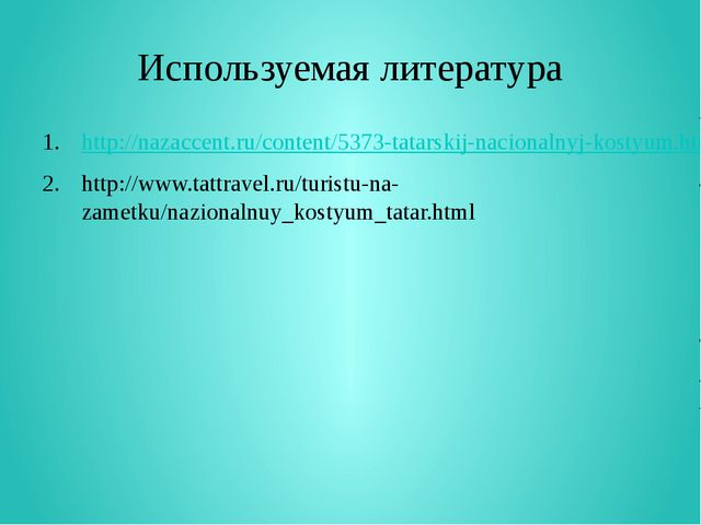 Используемая литература http://nazaccent.ru/content/5373-tatarskij-nacionalny...