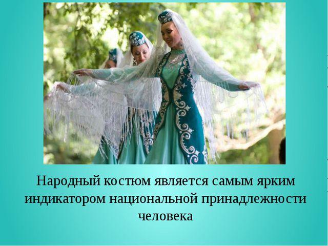Народный костюмявляется самым ярким индикатором национальной принадлежности...