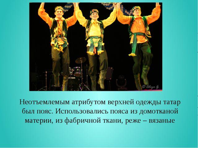 Неотъемлемым атрибутом верхней одежды татар был пояс. Использовались пояса из...