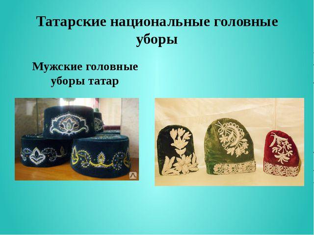Татарские национальные головные уборы Мужские головные уборы татар Женские го...