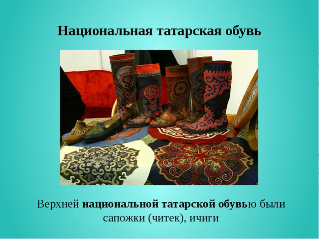 Национальная татарская обувь Верхнейнациональной татарской обувью были сапож...