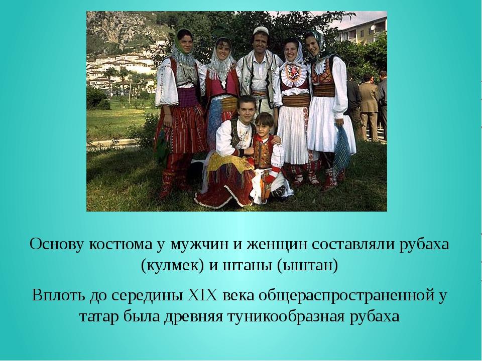 Основу костюма у мужчин и женщин составляли рубаха (кулмек) и штаны (ыштан) В...