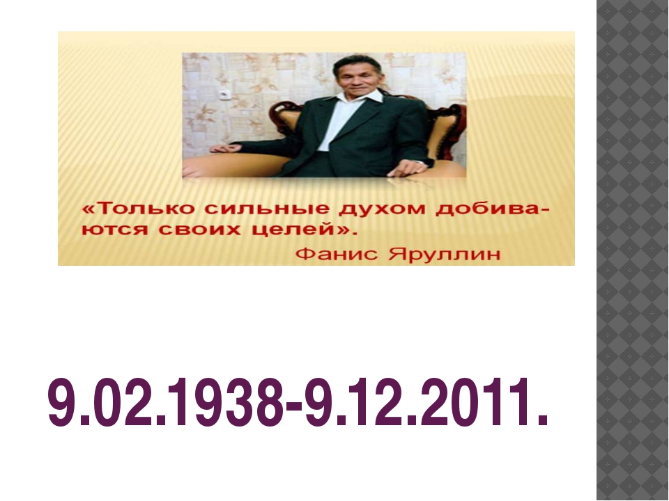 9.02.1938-9.12.2011.