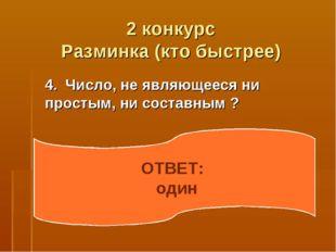 2 конкурс Разминка (кто быстрее) 4. Число, не являющееся ни простым, ни соста