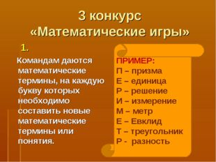 3 конкурс «Математические игры» 1. Командам даются математические термины, на