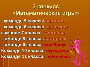 3 конкурс «Математические игры» команде 5 класса:«частное» команде 6 класса:«