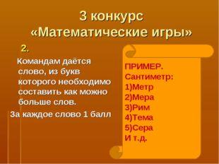 3 конкурс «Математические игры» 2. Командам даётся слово, из букв которого не
