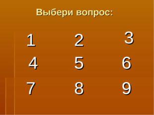 Выбери вопрос: 12 3 456 789