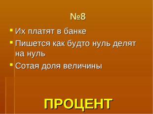 №8 Их платят в банке Пишется как будто нуль делят на нуль Сотая доля величины