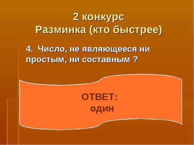 2 конкурс Разминка (кто быстрее) 4. Число, не являющееся ни простым, ни соста...