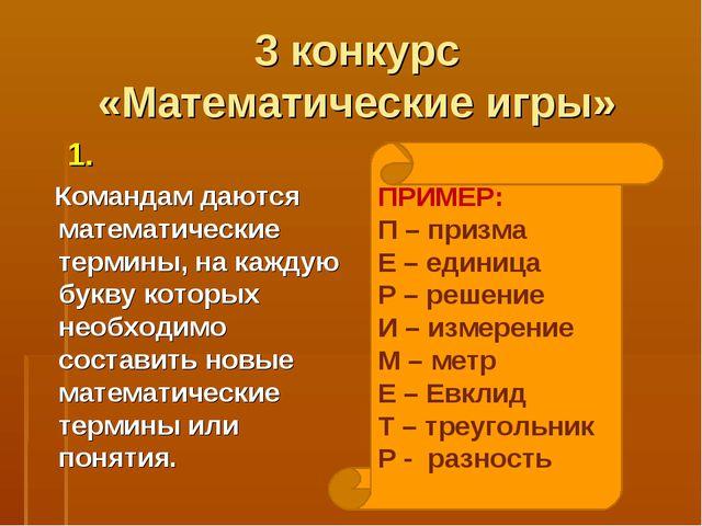 3 конкурс «Математические игры» 1. Командам даются математические термины, на...
