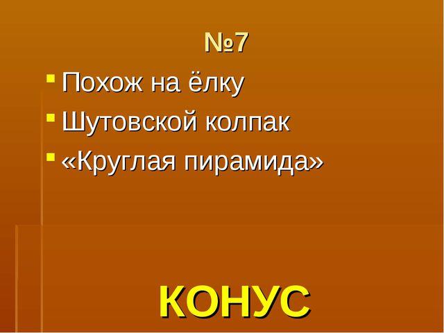 №7 Похож на ёлку Шутовской колпак «Круглая пирамида» КОНУС