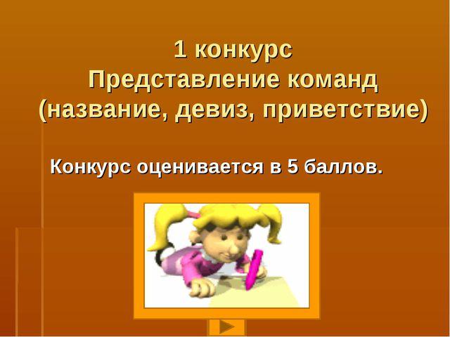 1 конкурс Представление команд (название, девиз, приветствие) Конкурс оценива...