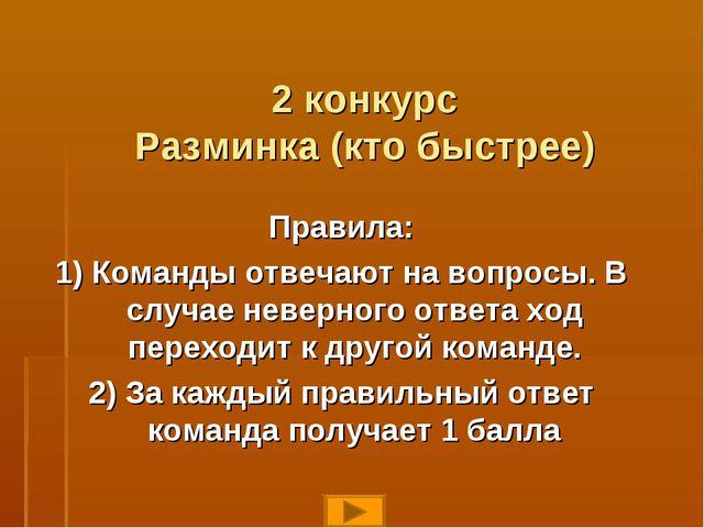 2 конкурс Разминка (кто быстрее) Правила: 1) Команды отвечают на вопросы. В с...