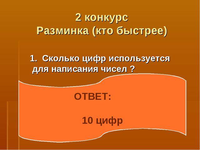 2 конкурс Разминка (кто быстрее) 1. Сколько цифр используется для написания ч...