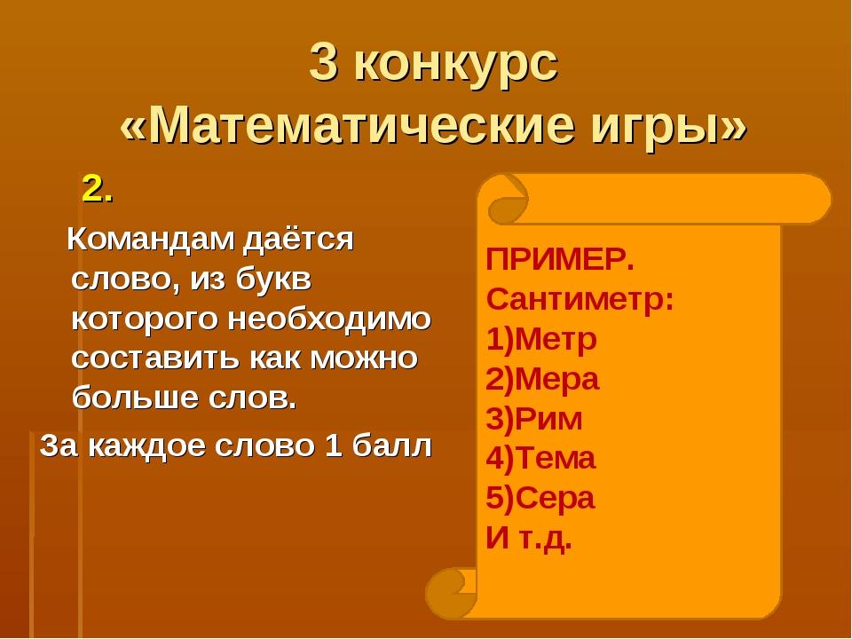 3 конкурс «Математические игры» 2. Командам даётся слово, из букв которого не...