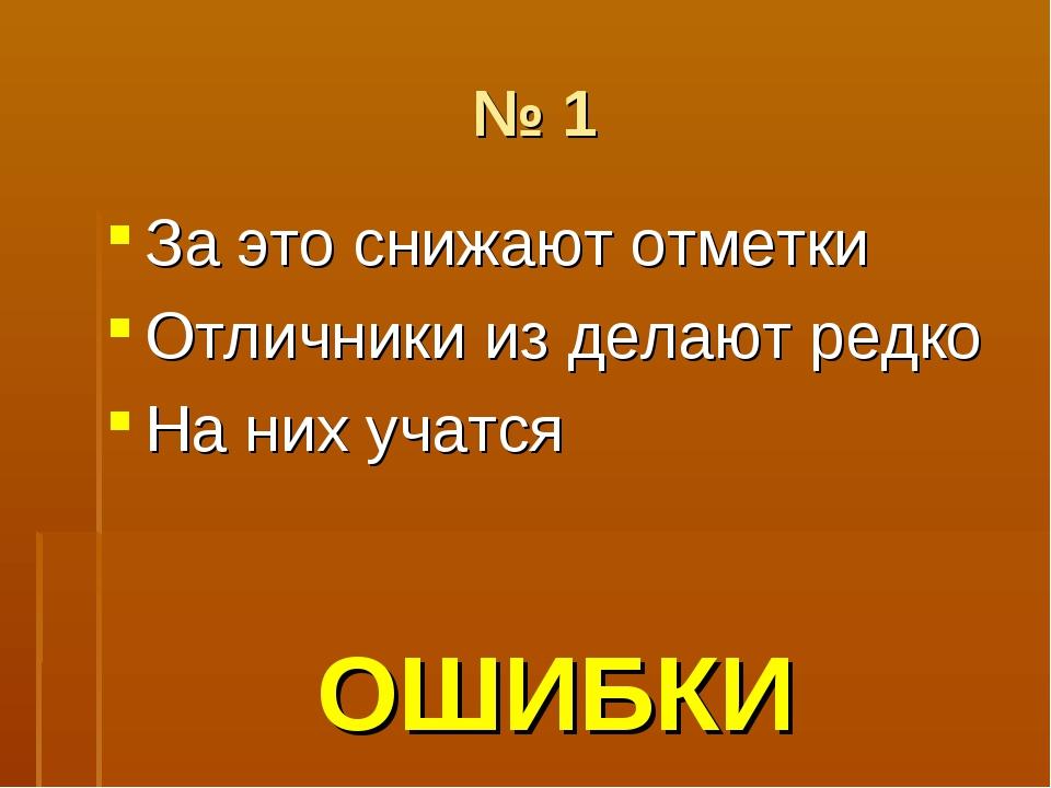 № 1 За это снижают отметки Отличники из делают редко На них учатся ОШИБКИ