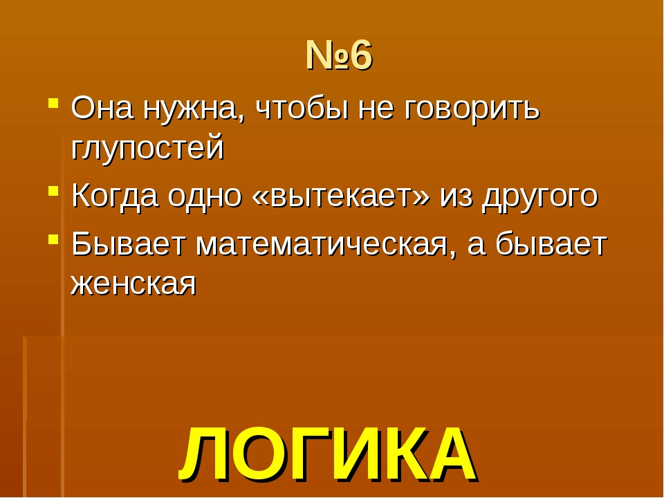 №6 Она нужна, чтобы не говорить глупостей Когда одно «вытекает» из другого Бы...