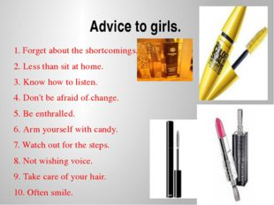 Advice to girls. 1. Forget about the shortcomings. 2. Less than sit at home.