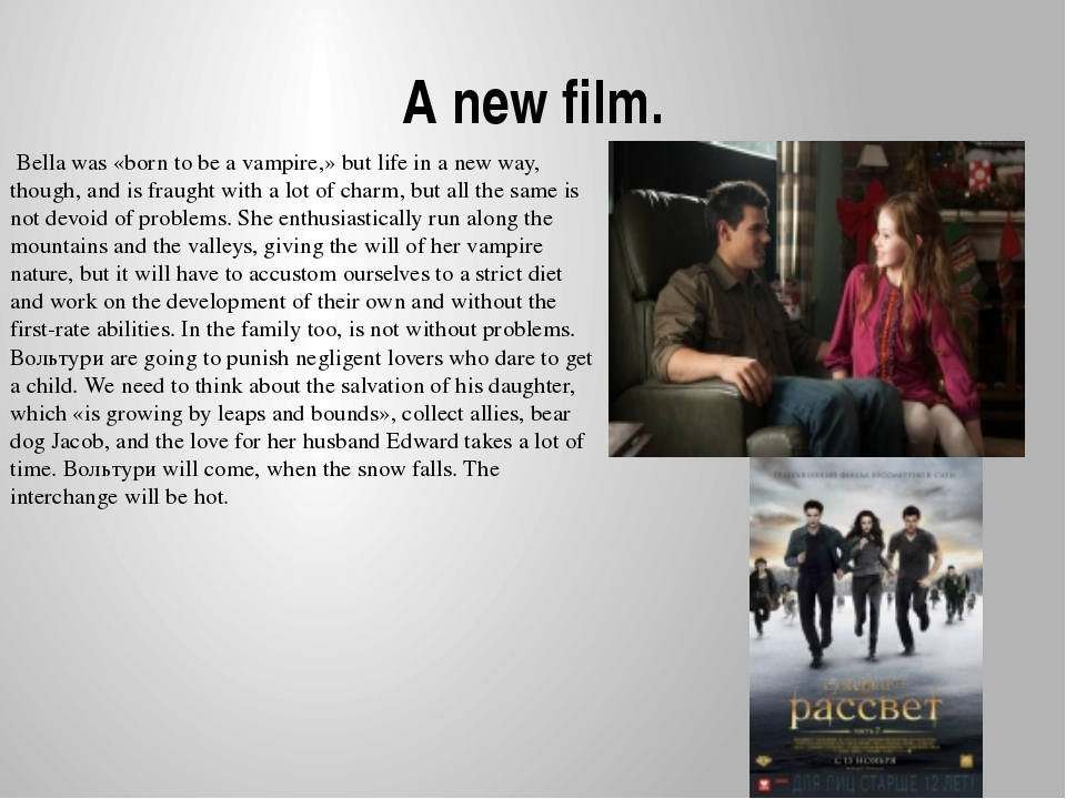A new film. Bella was «born to be a vampire,» but life in a new way, though,...