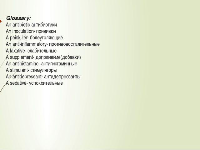 Glossary: An antibiotic-антибиотики An inoculation- прививки А painkiller- бо...