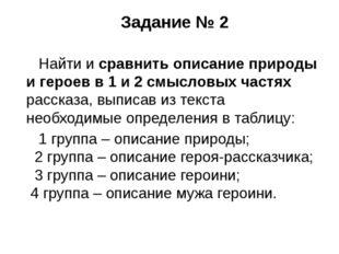 Задание № 2 Найти и сравнить описание природы и героев в 1 и 2 смысловых част